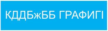КДДБ график.jpg (18 KB)