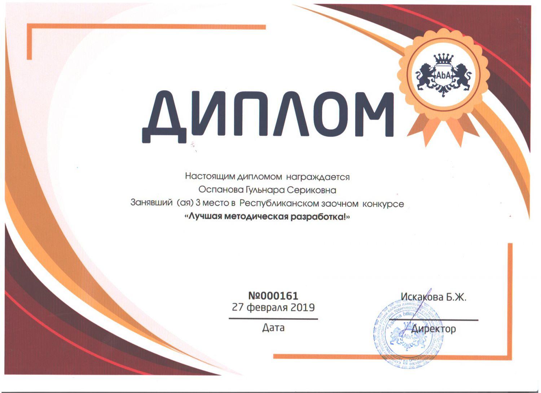 Ospanova GS sert17