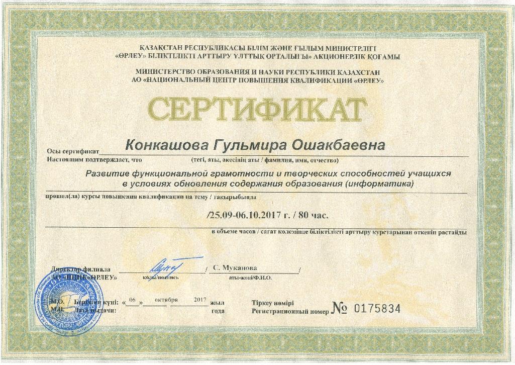 Konkashova sert19