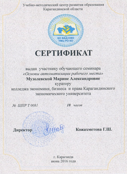 Muzolevskaia sert12