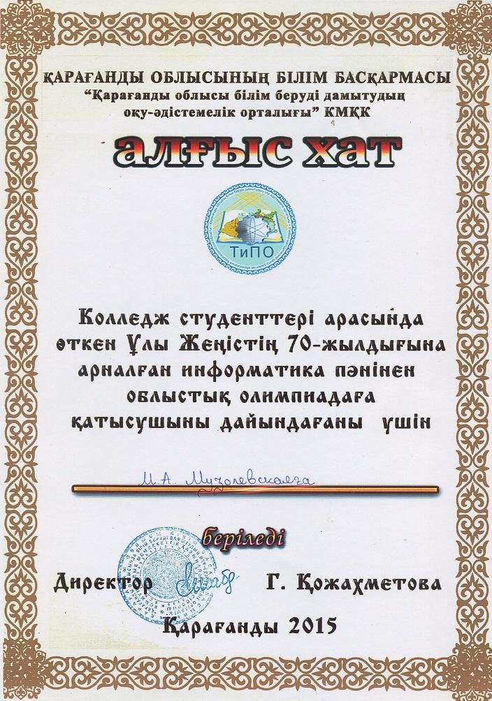 Muzolevskaia sert05