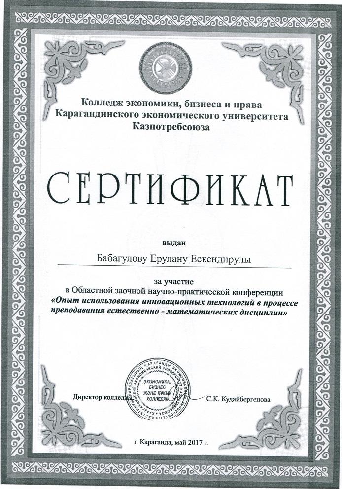 Babagulov sert01