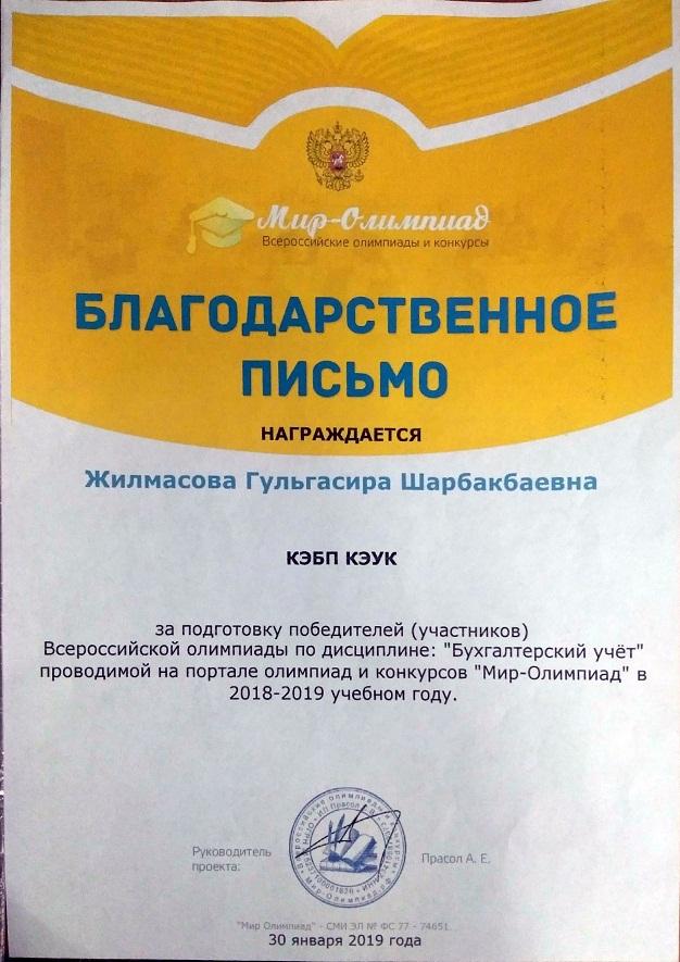 Zhilmasova sert17