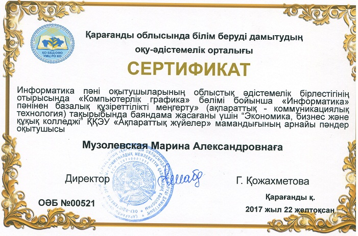 Muzolevskaia sert21
