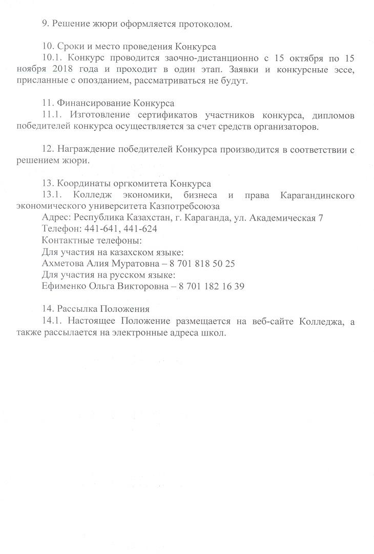 Prof 23.10.18 003