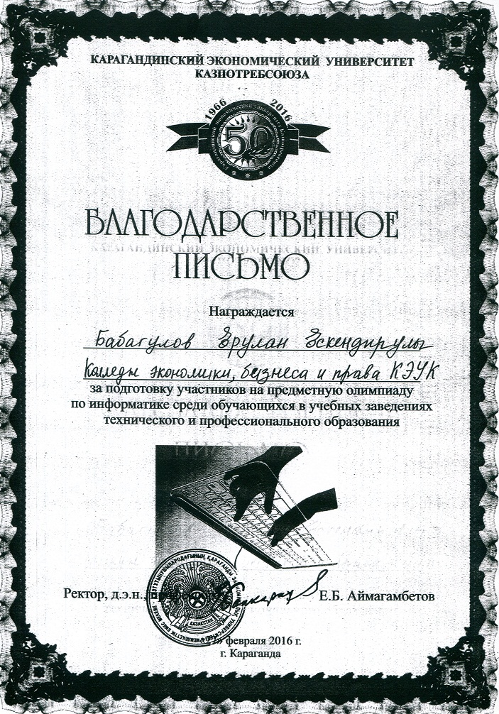Babagulov sert11