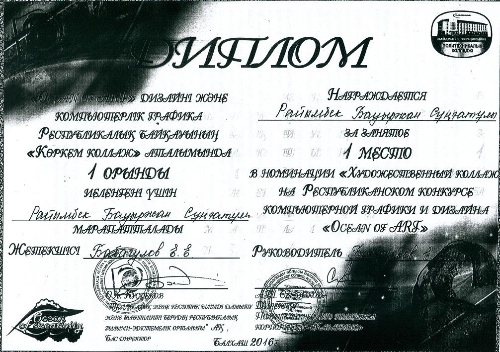 Babagulov sert06