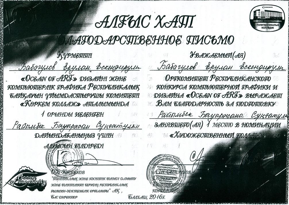 Babagulov sert08