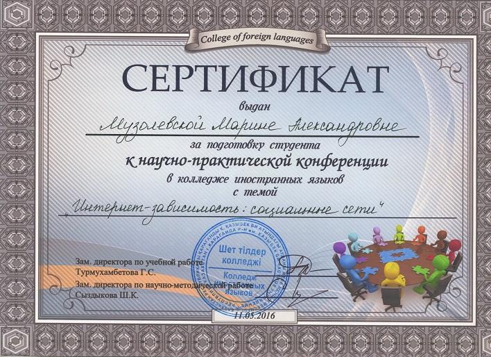 Muzolevskaia sert11