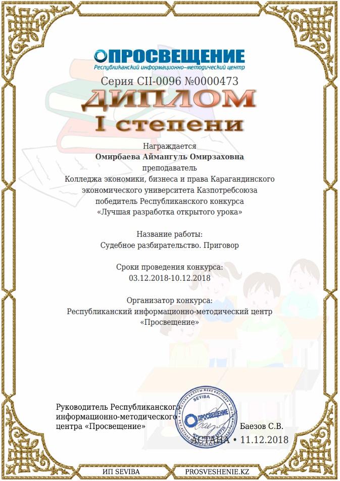 Omirbaeva sert06