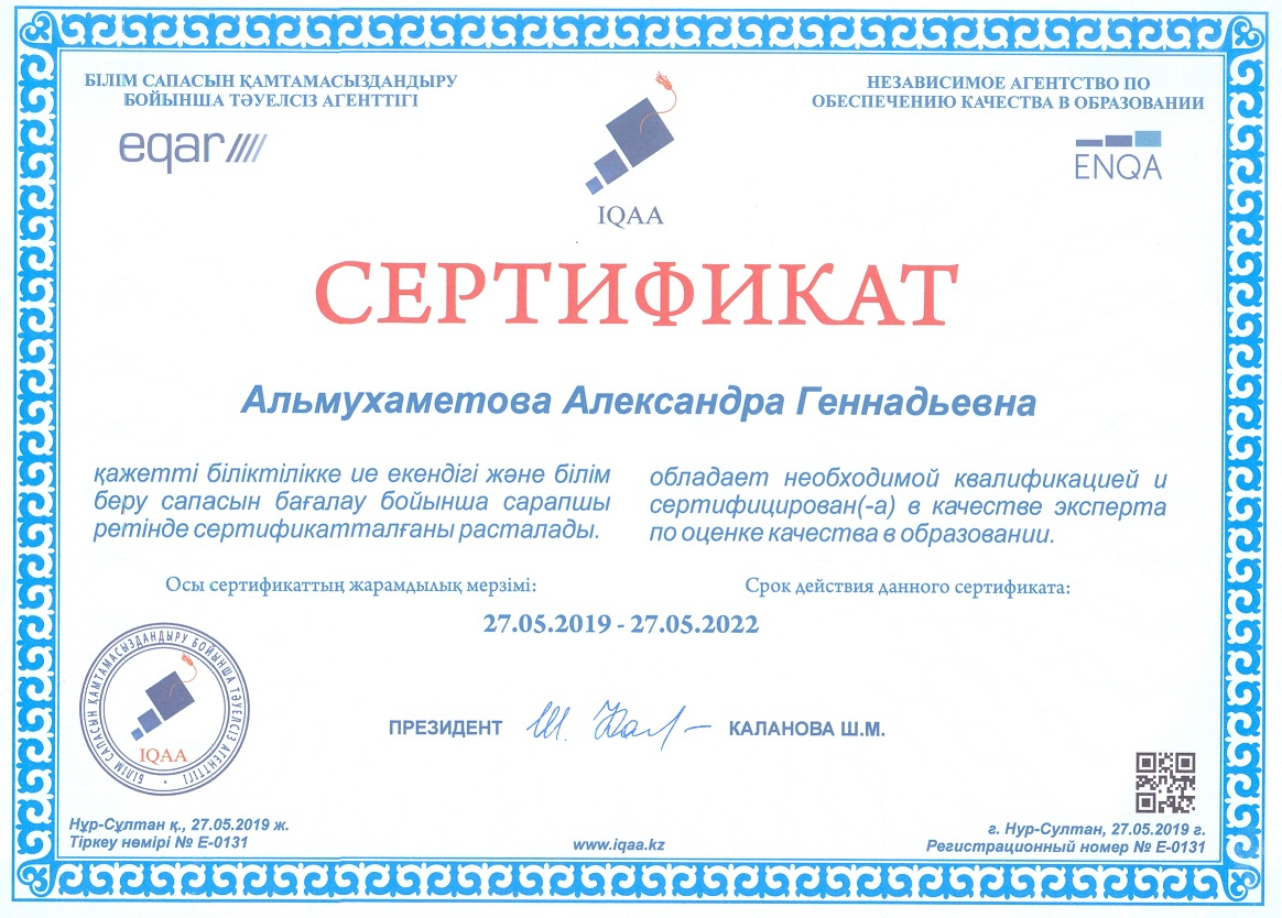 Almuhametova sert14