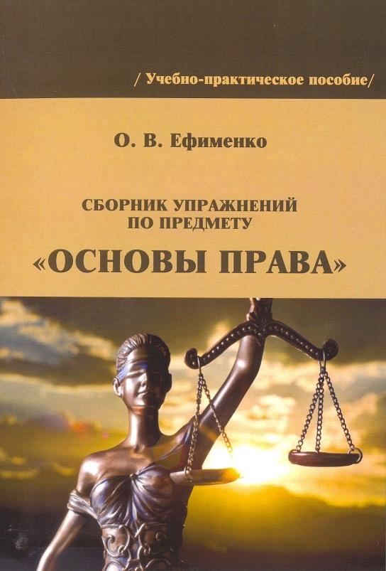 Efimenko sert08