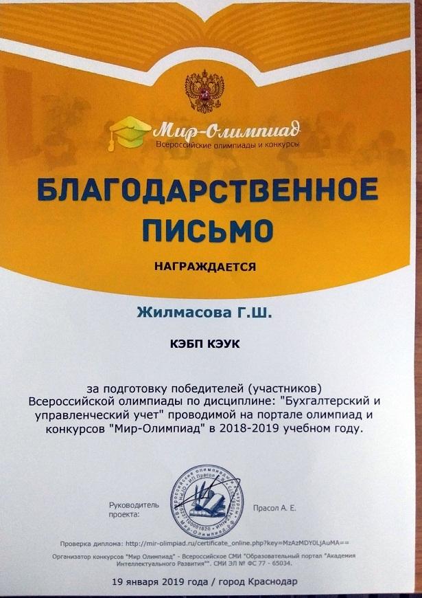 Zhilmasova sert16