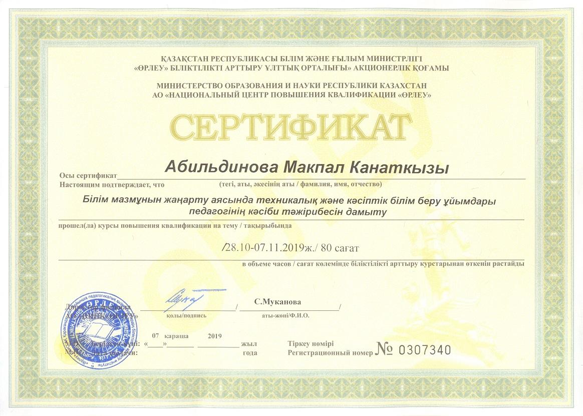 Abildinova MK sert06.jpg (347 KB)