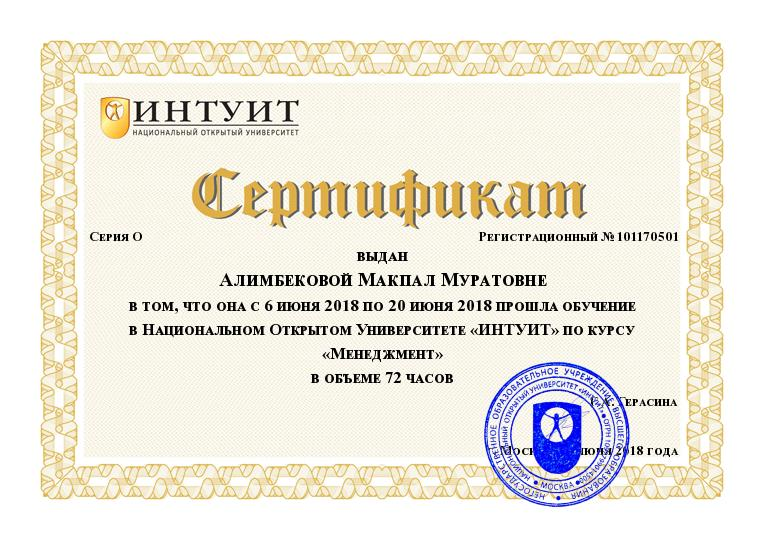 Alimbekova sert15.jpg (80 KB)