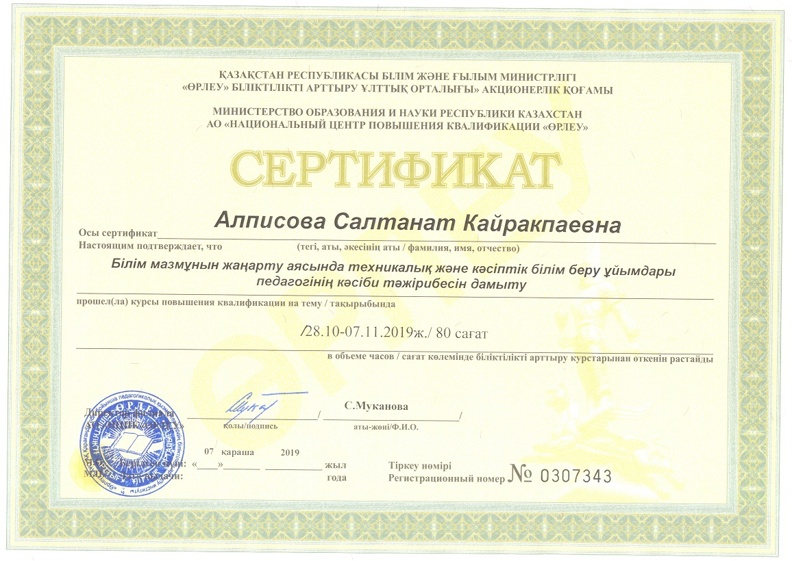 Alpisova sk sert03.jpg (350 KB)