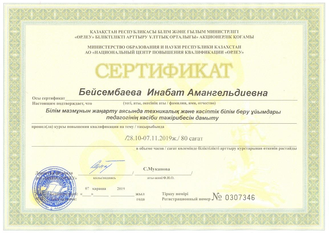Beisembaeva IA sert09.jpg (356 KB)