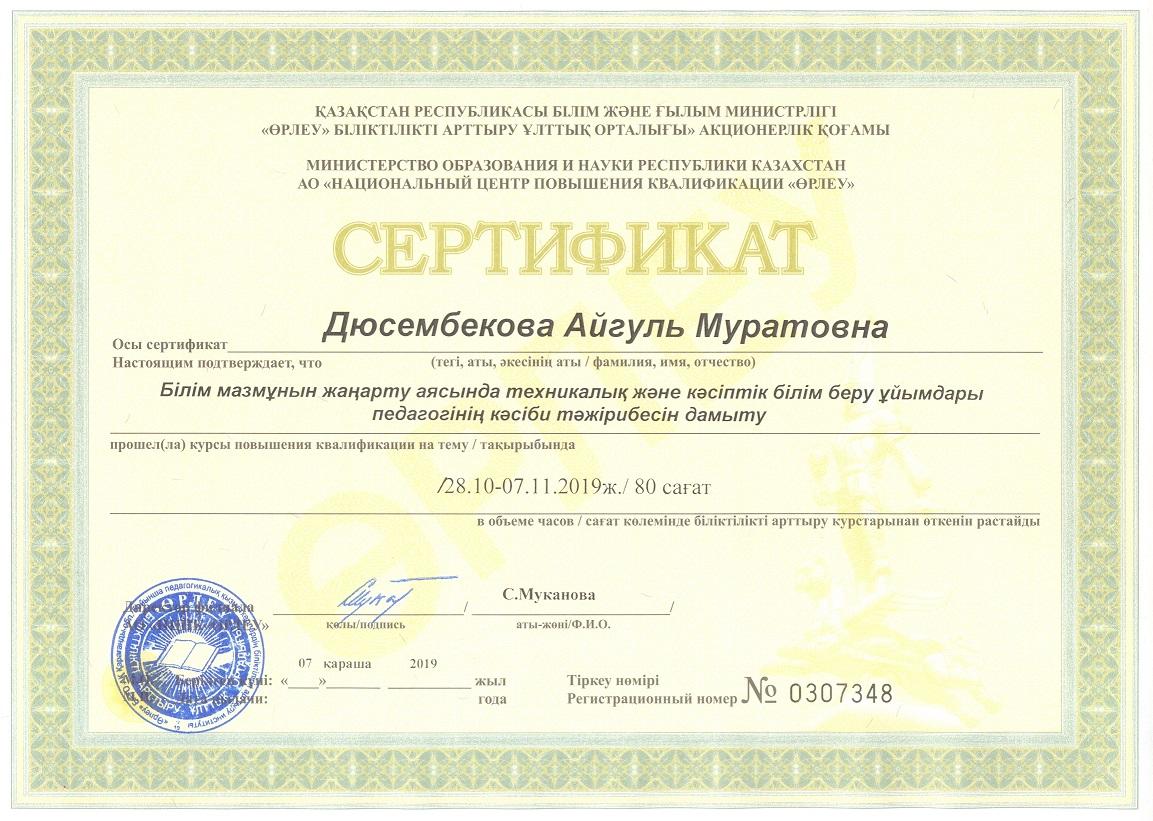 Dusembekova AM sert03.jpg (357 KB)