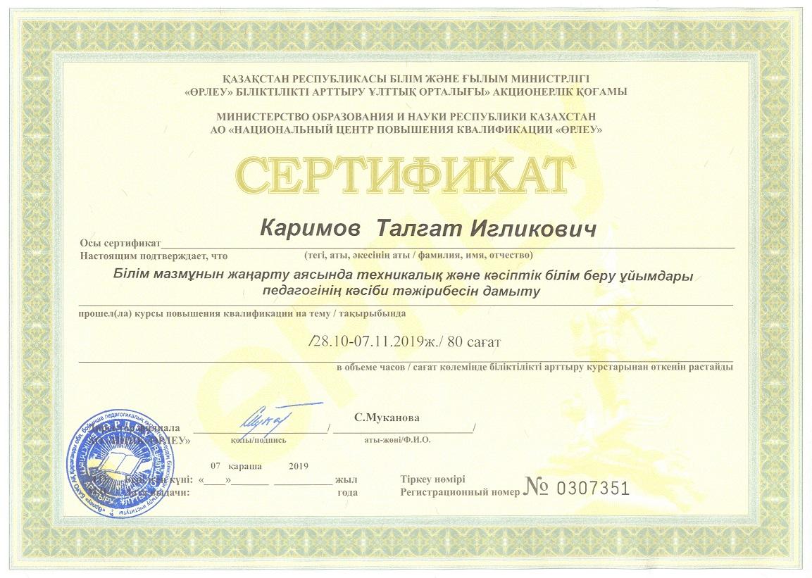 Karimov sert04.jpg (350 KB)