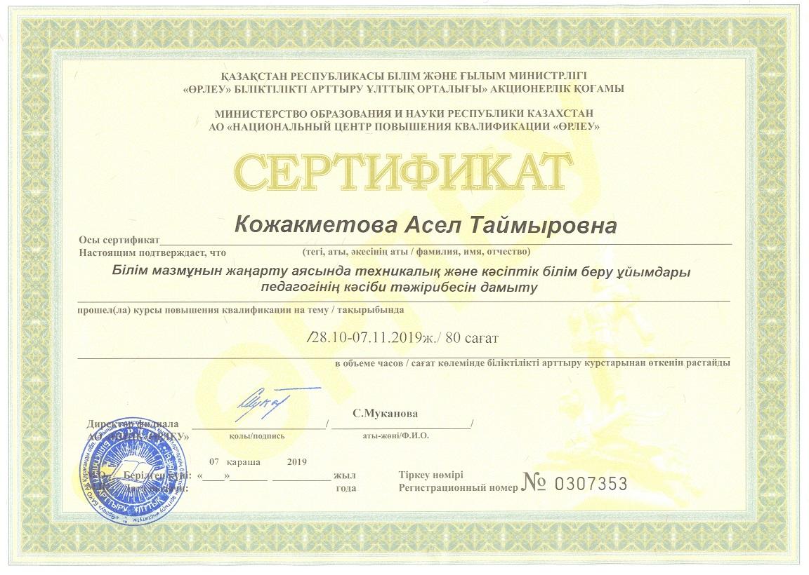 Kozhakmetova AT sert11.jpg (354 KB)
