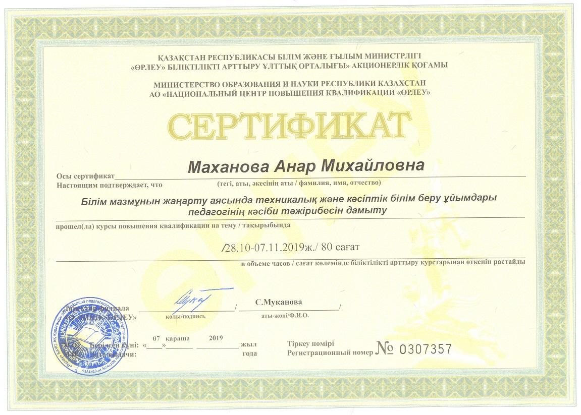 Mahanova sert01.jpg (351 KB)