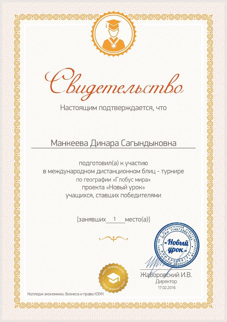 Mankeeva sert19.jpg (297 KB)