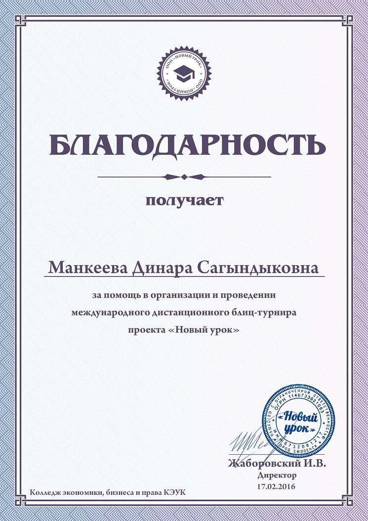 Mankeeva sert20.jpg (337 KB)