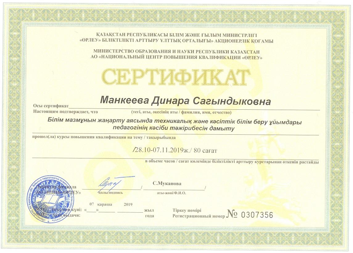 Mankeeva sert25.jpg (347 KB)