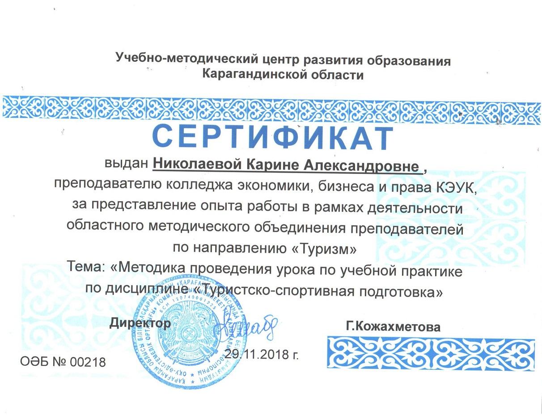 Nikolaeva sert10.jpg (318 KB)