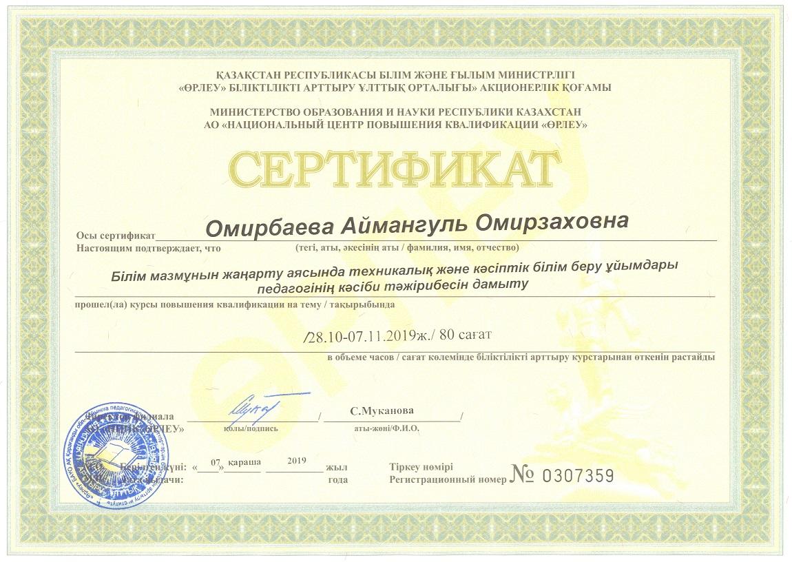 Omirbaeva sert07.jpg (354 KB)