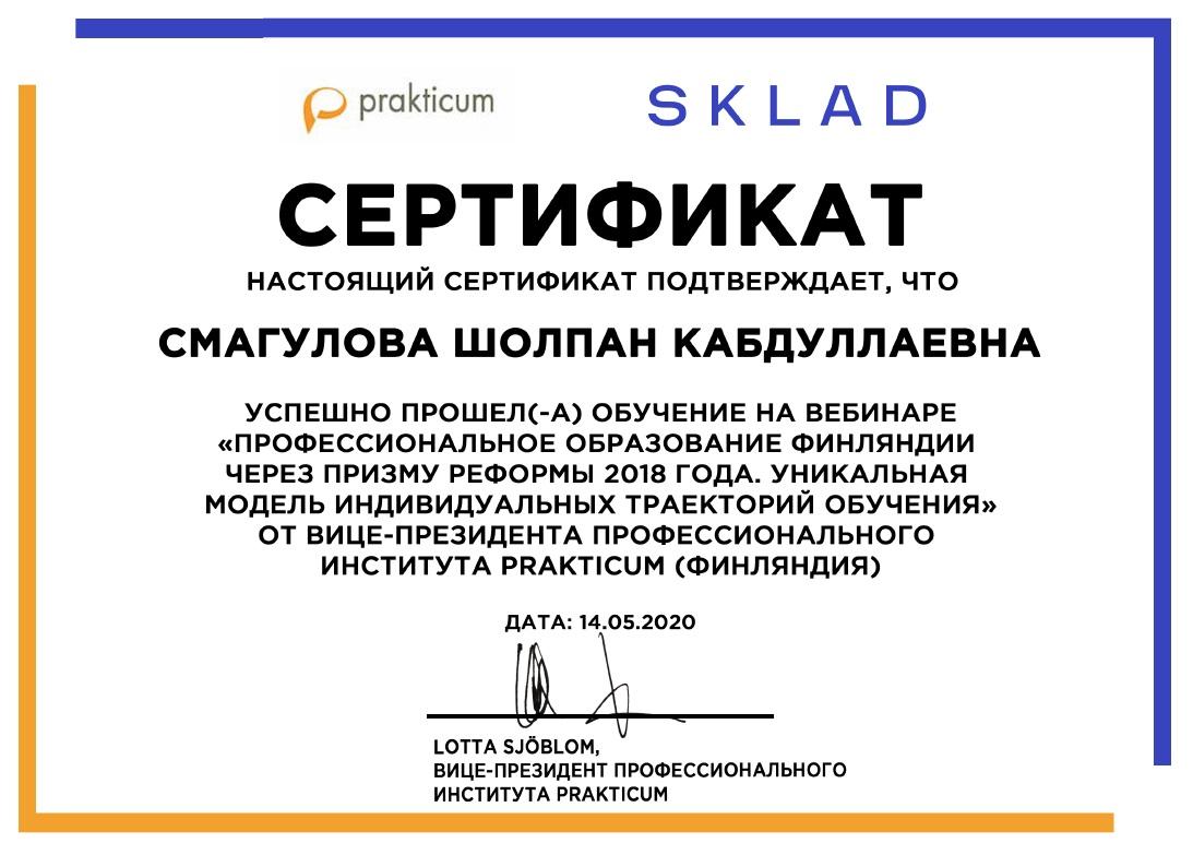 Smaguliva SK sert03.jpg (177 KB)