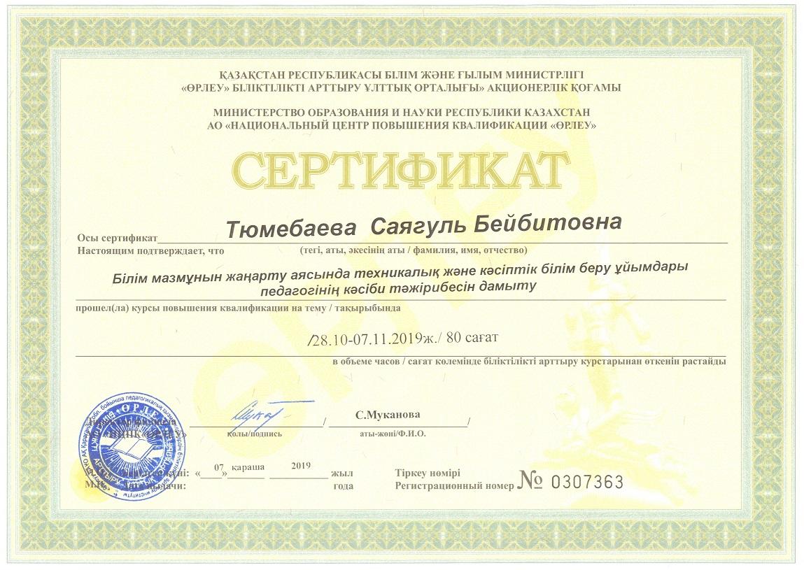Tumebaeva sert05.jpg (358 KB)