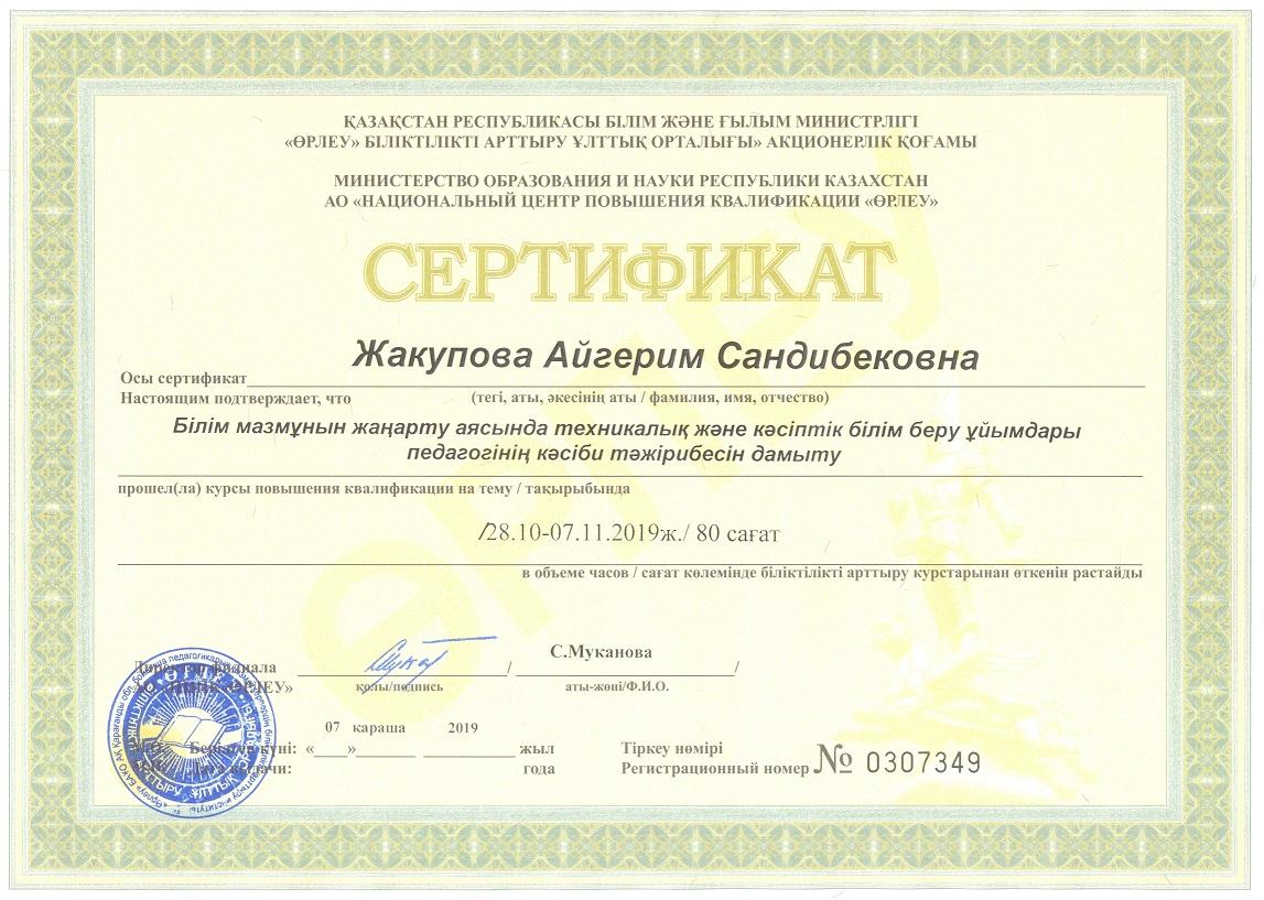 Zhakupova sert05.jpg (352 KB)