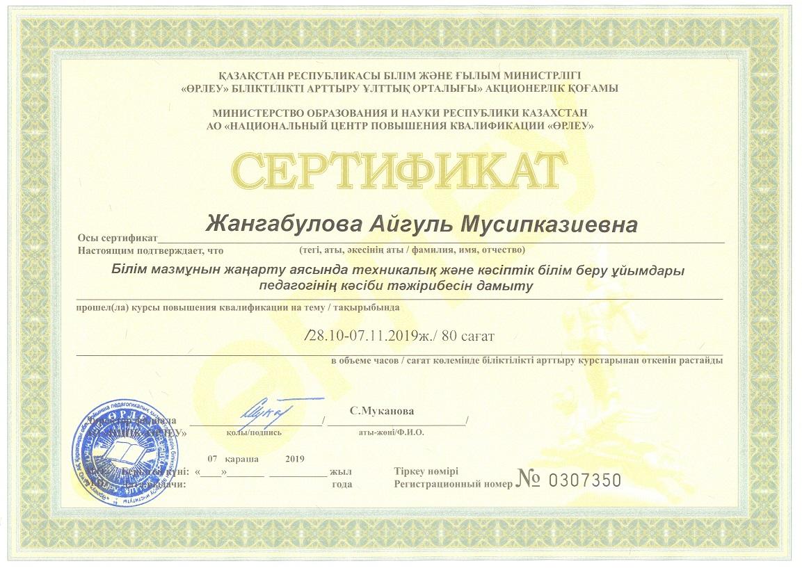Zhangabulova sert05.jpg (358 KB)