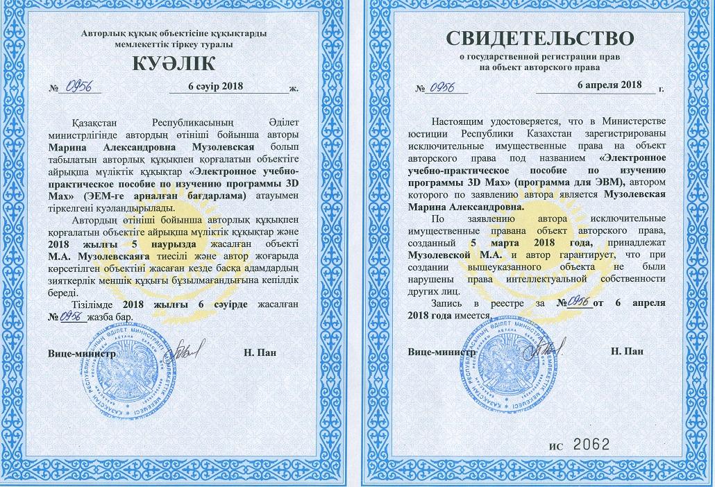 Muzolevskaia sert23
