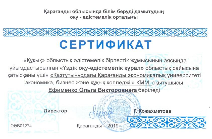 Efimenko sert10