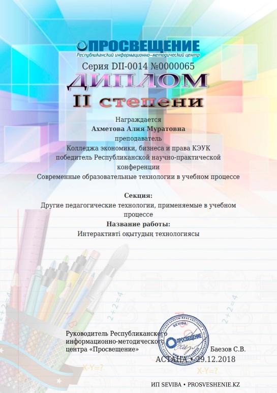 Ahmetova AM sert17