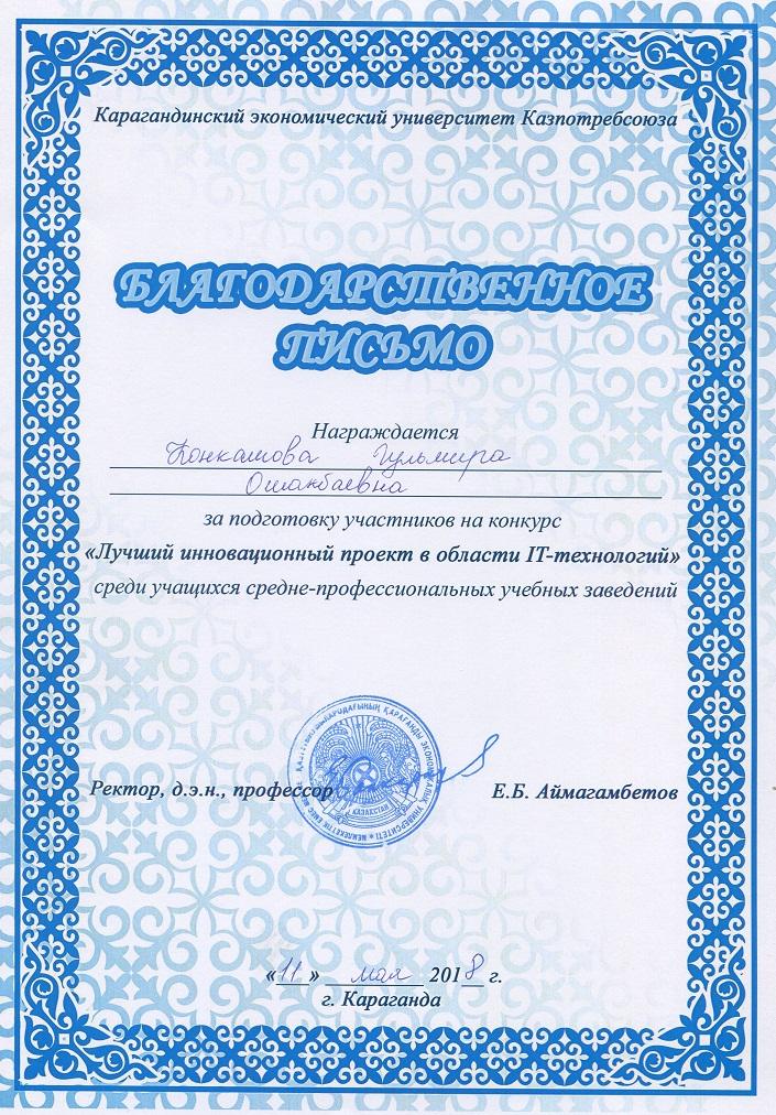 Konkashova sert24