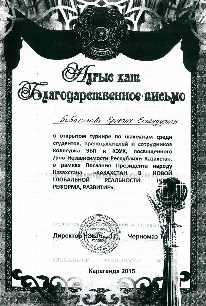 Babagulov sert14