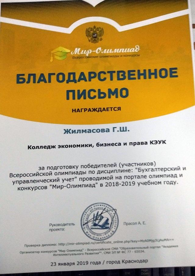 Zhilmasova sert18