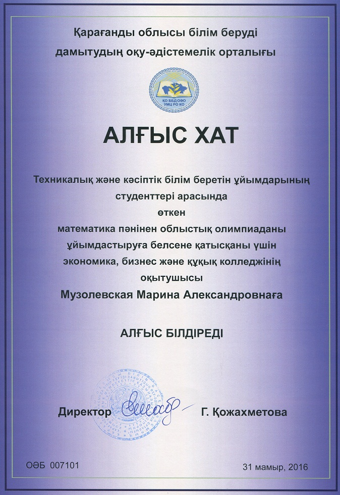 Muzolevskaia sert13