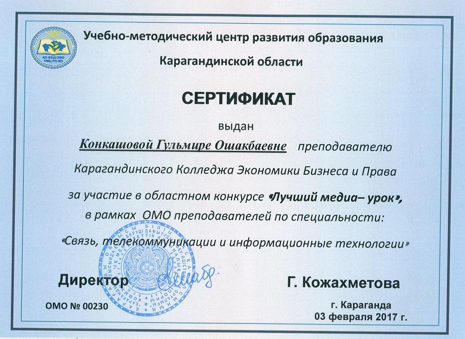 Konkashova sert14