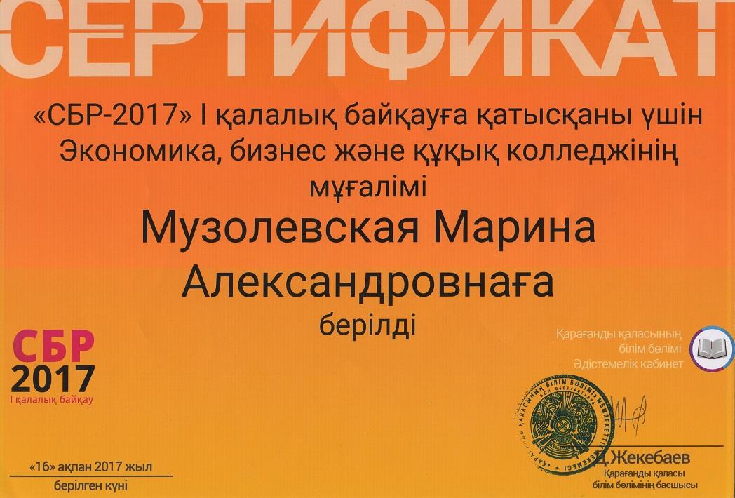 Muzolevskaia sert17