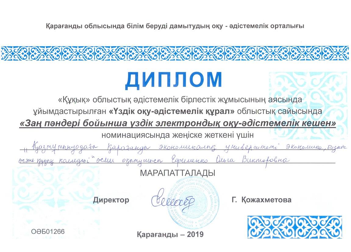 Efimenko sert09