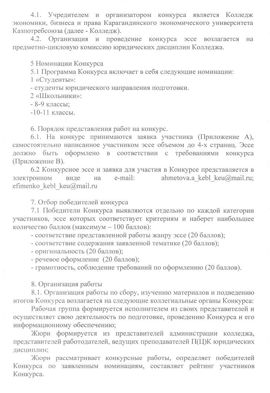 Prof 23.10.18 002