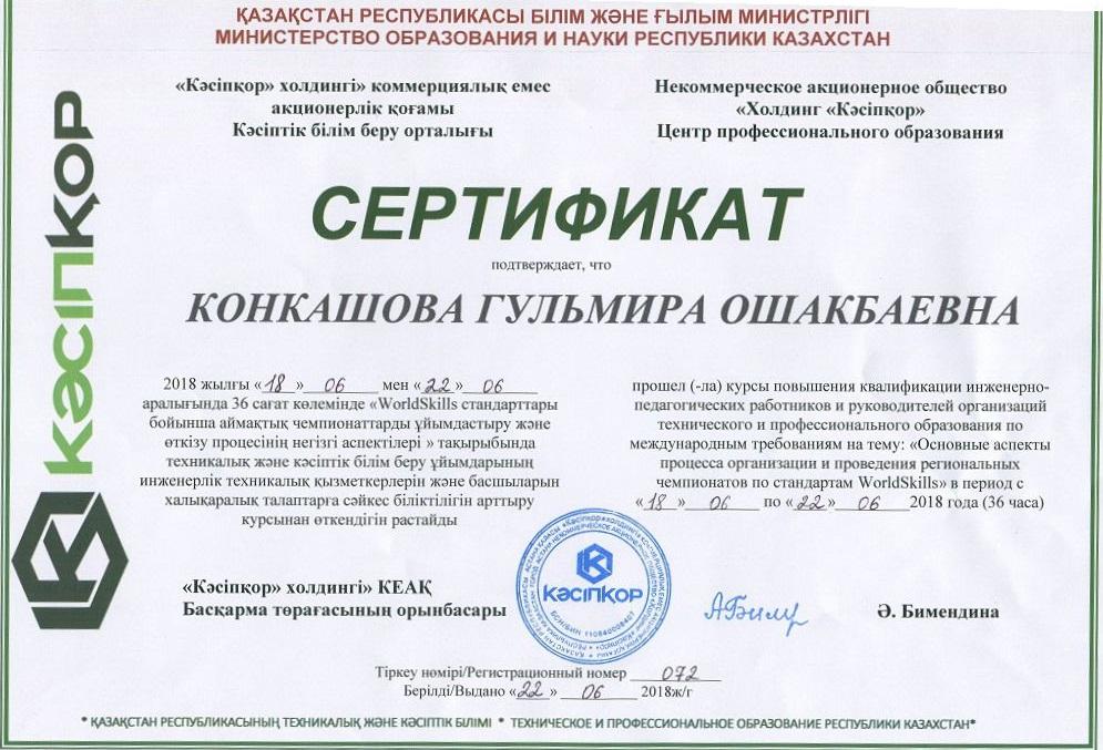 Konkashova sert25